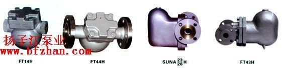 SFT14、SFT44、SUNA杠�U浮球式蒸汽疏水�y